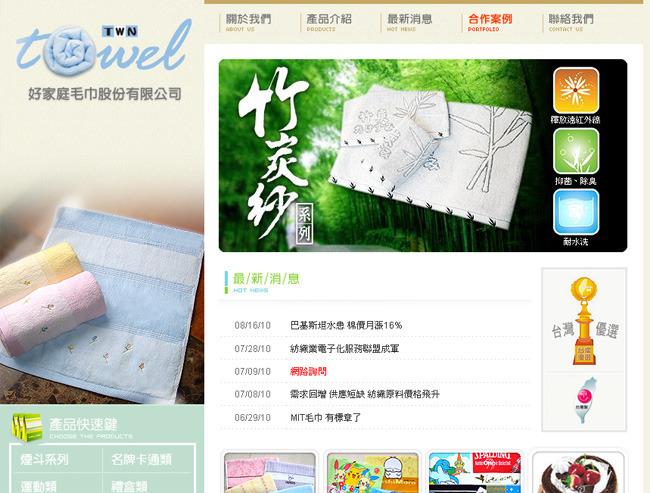 雲林網站設計,裁切刀具網站設計
