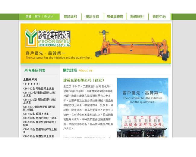 彰化網站設計,網站排名行銷